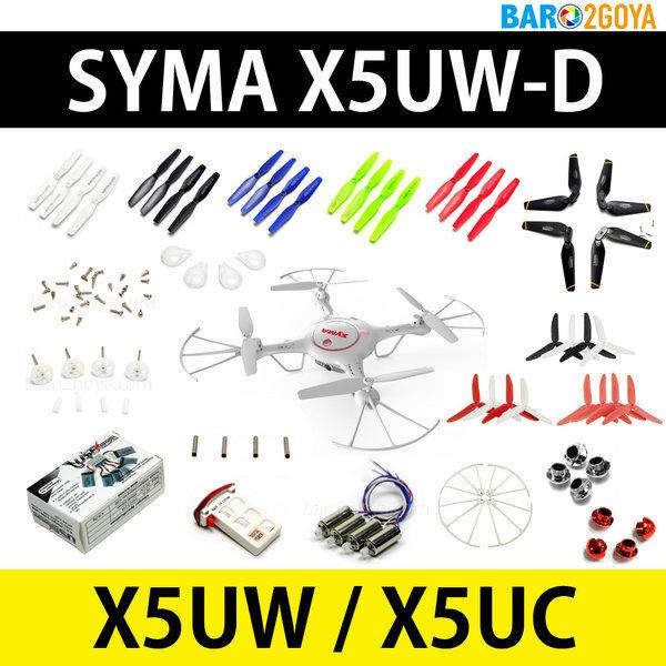 SYMA X5UW-D X5UW WDS1 배터리 모터 드론부품 상품이미지