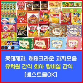 Biscuit/Shrimp Snack/HOME RUN BALL/Chocopie/OH YES