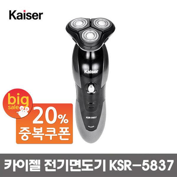 Kaiser 카이젤 전기면도기KSR-5837 생활방수3중면도날 상품이미지