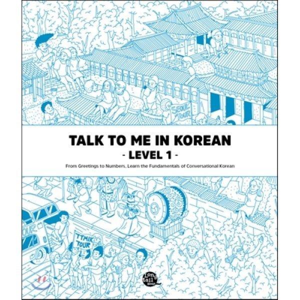 Talk To Me In Korean Level 1 : 톡 투 미 인 코리안 문법책 레벨 1  지나인 상품이미지