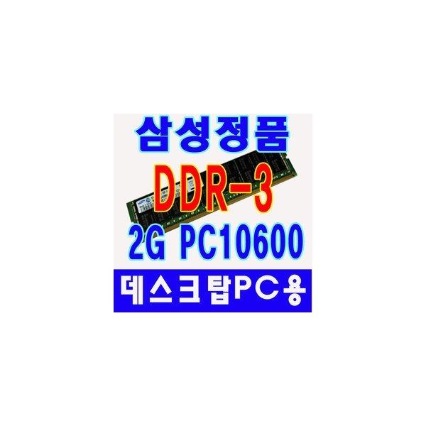 삼성 정품 램 DDR3 2G PC3-10600 8500  메모리 RAM 상품이미지