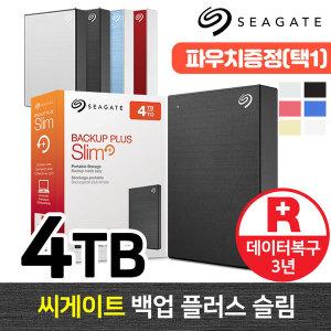 [씨게이트]외장하드+Backup Plus+4TB/5TB+복구+파우치+오늘출발