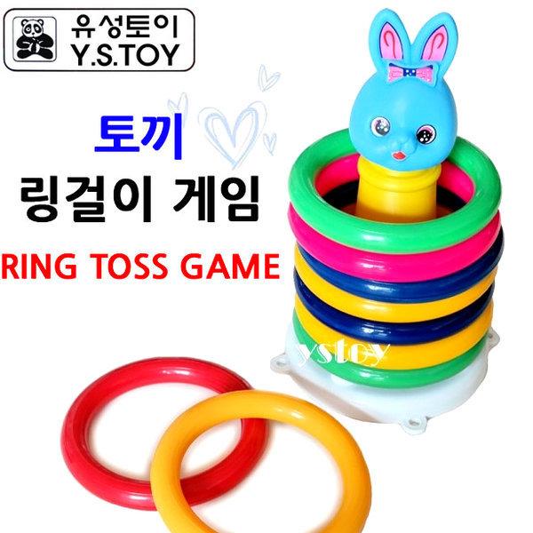 유성 토끼 링던지기/고리던지기 링게임 파티게임 투호 상품이미지