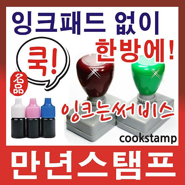 쿡스탬프 만년스탬프/사업자도장/결재방/싸인방/명판 상품이미지