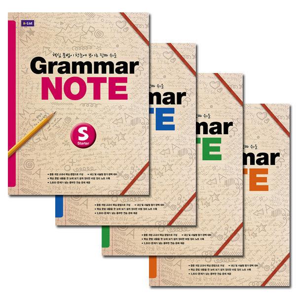그래머노트 Grammar Note starter 1 2 3 선택구매 상품이미지