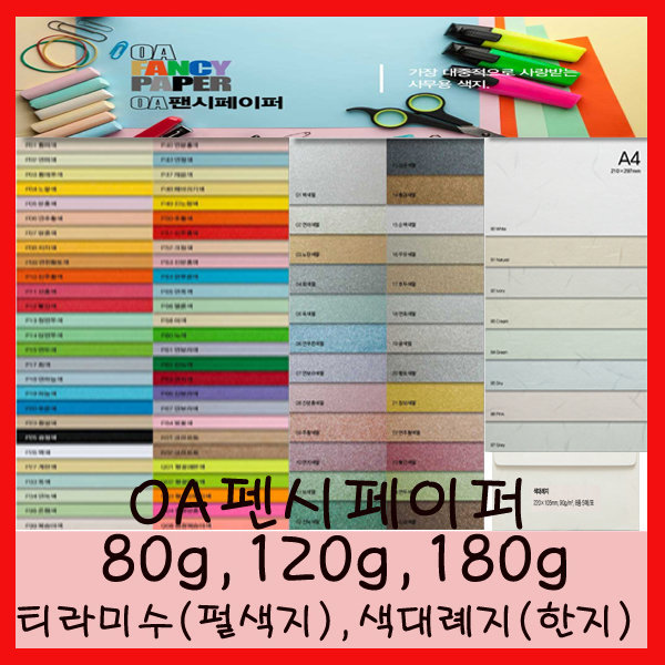 OA 80g/120g/180g/티라미수/색대례지/색지/프린터용지 상품이미지