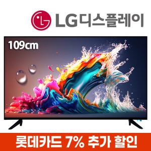 [넥스]NEX 109cm(43) LED TV /무결점/ LG패널/ NF43G/ 신제품