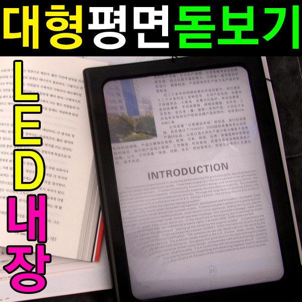 LED 확대경 북라이트 휴대용 돋보기 안경 루페 독서등 상품이미지