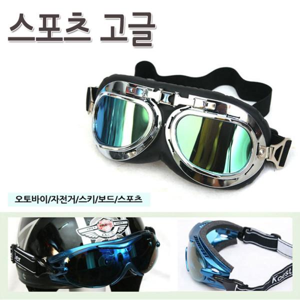 코차 오토바이헬멧 장착용 고글 스키보드패션고글 상품이미지