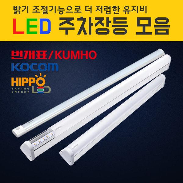 LED 주차등/주차장등/실내등/센서등/일자등/벽등/방등 상품이미지