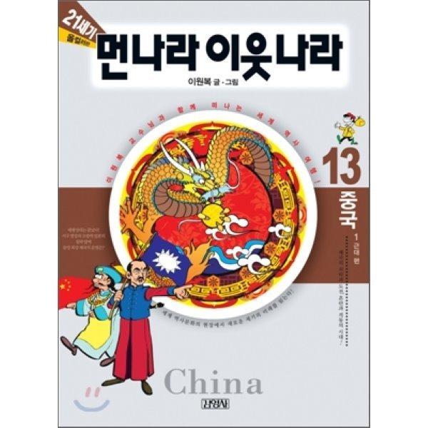 (중고)21세기 먼나라 이웃나라 13 : 중국 1 근대 편  이원복 상품이미지