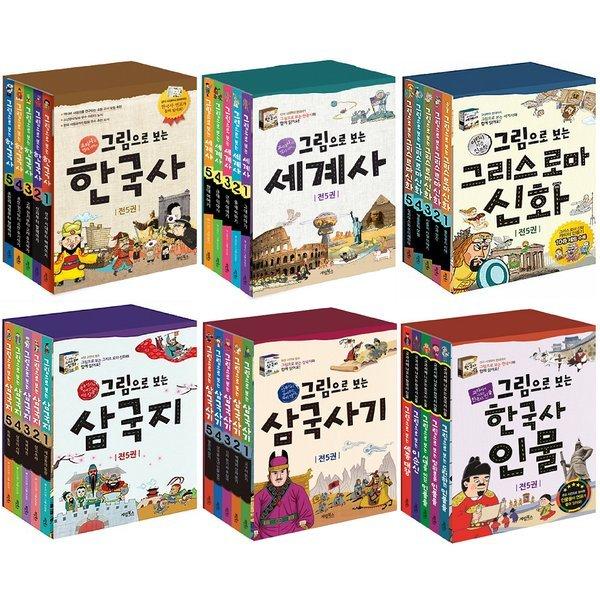 그림으로 보는 한국사 세계사 그리스로마 신화 삼국지 한국사 인물 5권 세트 (추가할인+사은품) 상품이미지