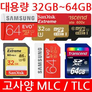 [삼성전자]대용량 16GB~64GB MLC 메모리카드 마이크로 SD카드