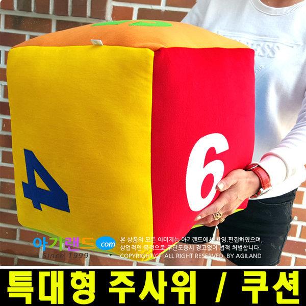 이젠 초대형 주사위 유아쿠션/ 헝겊주사위 주사위게임 상품이미지
