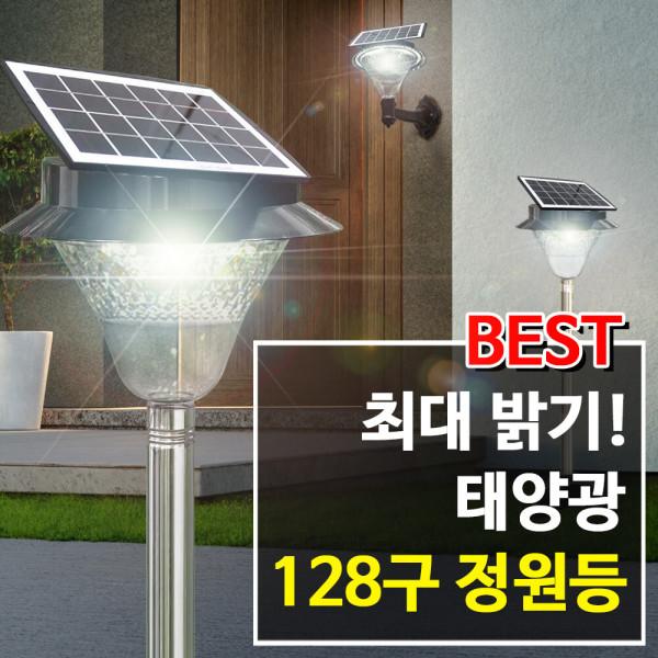 태양광 정원등 128 LED 태양열 가로등 조명 문주등 상품이미지