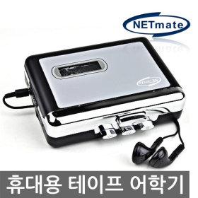 휴대용 미니 카세트 플레이어 테이프 어학기/MP3 변환