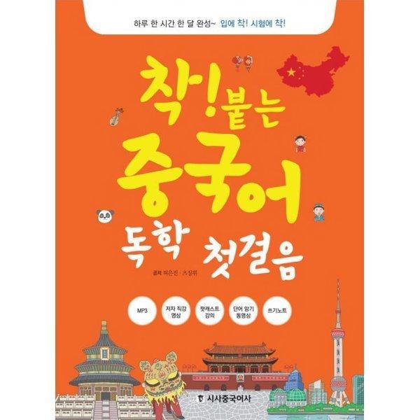 착  붙는 중국어 독학 첫걸음 : 하루 한 시간 한 달 완성  허은진 츠징위 상품이미지