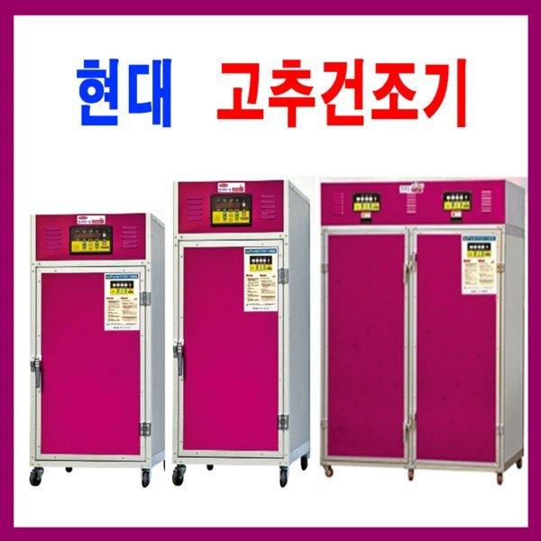 HDG-060 현대에너텍  6채반 고추건조기/농산물건조기/ 상품이미지