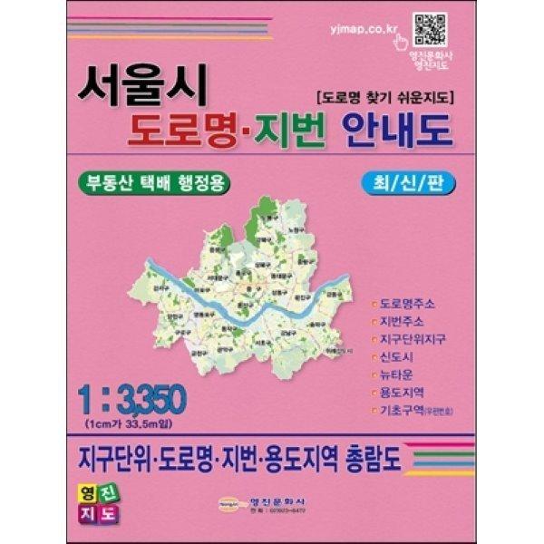 서울시 도로명 지번 안내도 : 부동산 택배 행정용   1:3350   편집부 상품이미지