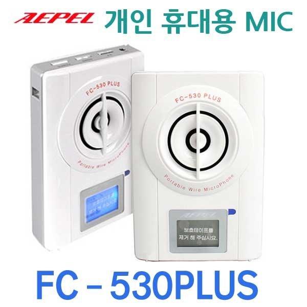 에펠폰 32W FC-530PLUS 기가폰 수업/강의용 마이크 상품이미지