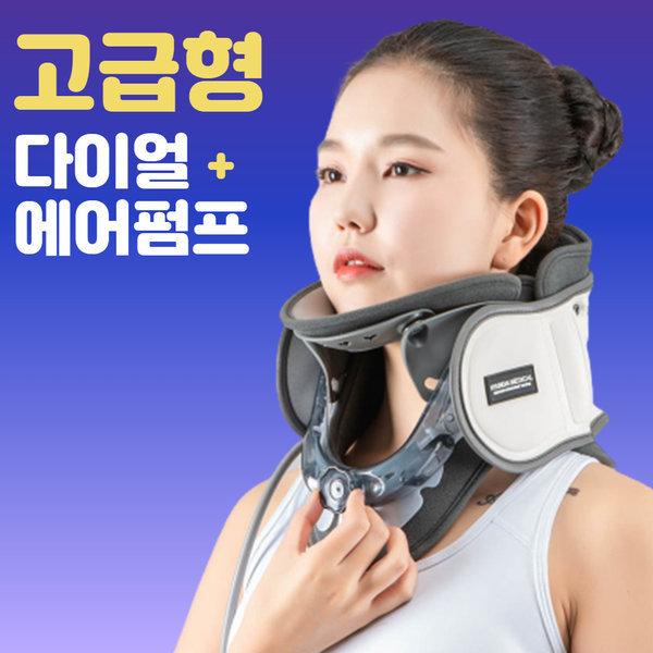 현대메디칼 목디스크 견인 치료 의료기기 넥닥터 상품이미지