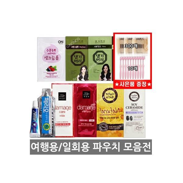 사은품//일회용파우치 샴푸/여행용/린스/바디/세트 상품이미지