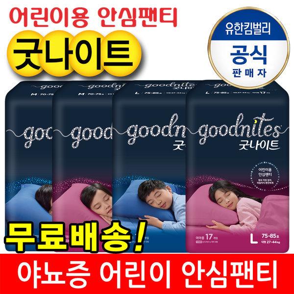 야뇨증 어린이 밤 기저귀 굿나이트  대형 20매 남아1개 상품이미지