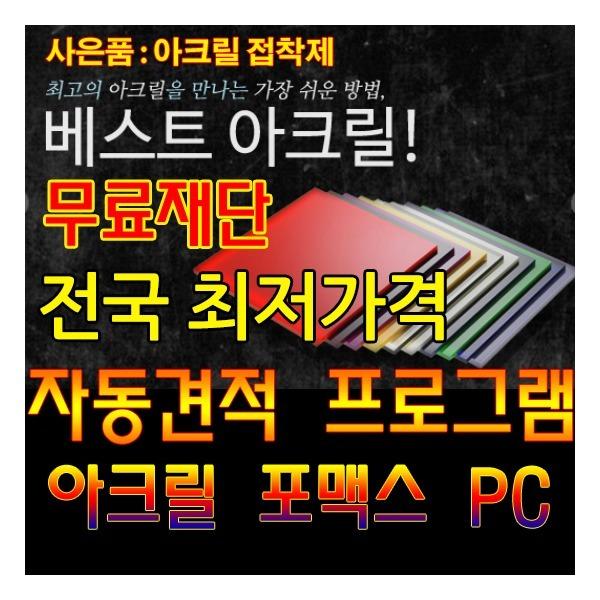 무료재단 아크릴 포맥스 PC 아크릴판 아크릴제작 상품이미지