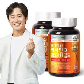 프리미엄 비타민D 2000IU 골드 1병 3개월분