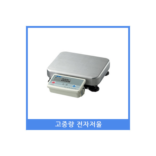 FG-150KBM-H/고중량전자저울/150kg/10g/Scales/AND 상품이미지