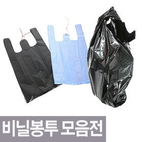 무료배송/비닐봉투/재활용/쓰레기봉투/대형/김장/봉지