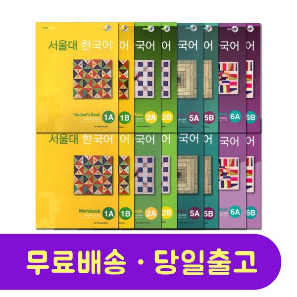 서울대학교언어교육원 서울대 한국어 레벨별 선택구매 상품이미지