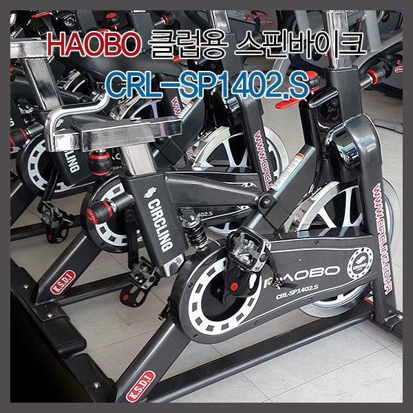 HAOBO 클럽용 스핀바이크 CRL-SP1402.S 상품이미지
