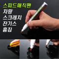 흠집제거제/스피드 매직펜/잔기스제거/카페인트