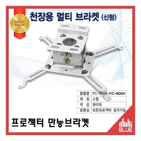 프로젝터브라켓/윤씨네 천장용멀티브라켓/PC-B004신형 상품이미지