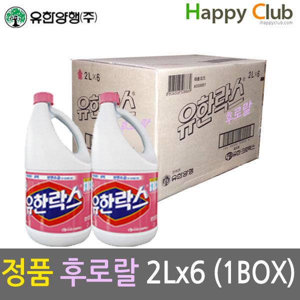해피클럽 유한락스 후로랄 2L 1Box(6개) 상품이미지