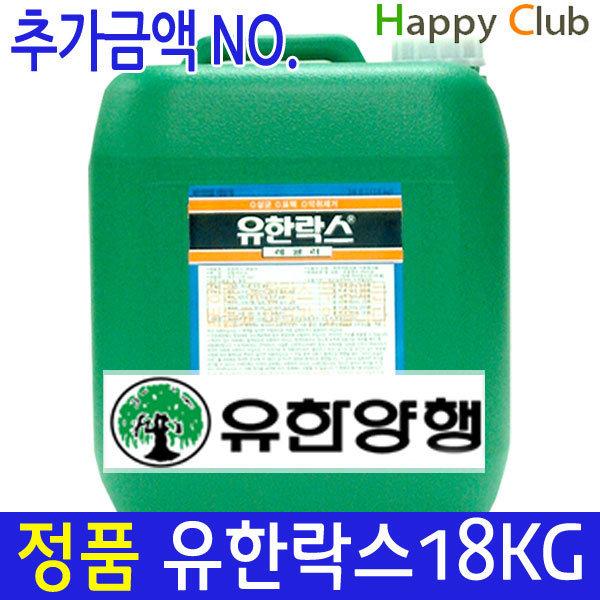해피클럽 유한락스 레귤러 18kg/주방용 20kg 대용량 상품이미지