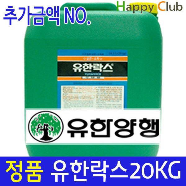해피클럽 유한락스 주방용 20kg/레귤러 18kg 대용량 상품이미지