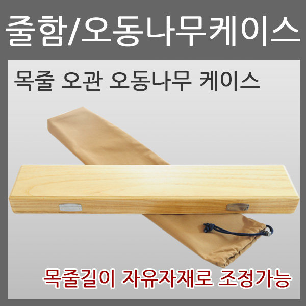 줄함/목줄함/목줄채비/목줄케이스/채비함/채비집/ 상품이미지