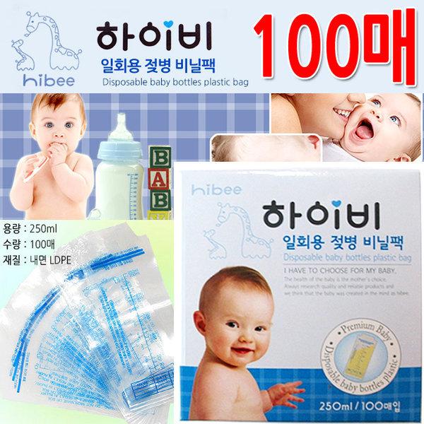 하이비 일회용젖병 비닐팩 100매/일회용비닐팩.유피스 상품이미지