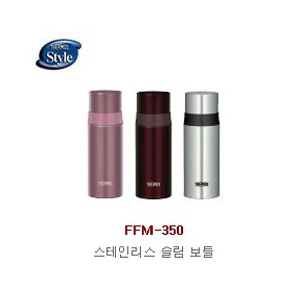 써모스(Thermos) FFM-350/보온병/보냉병/텀블러/정품 상품이미지