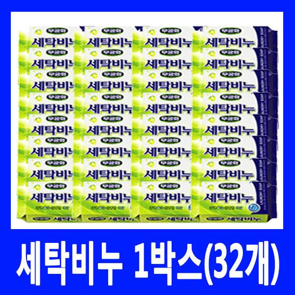 특가 무궁화 세탁비누 1box(32개)/살균/표백/향 상품이미지