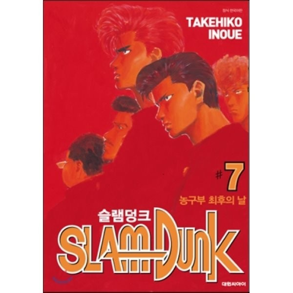 슬램덩크 오리지널 판 7  이노우에 타케히코 상품이미지