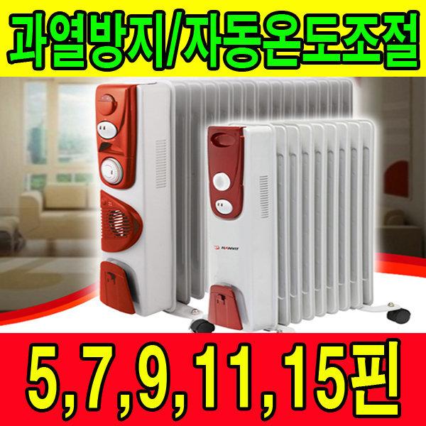추천 한빛 라디에이터 5~15핀 소형~대형선택/난로히터 상품이미지