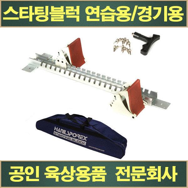스타팅블럭모음-경기용/연습용/알루미늄/철재용/공인 상품이미지