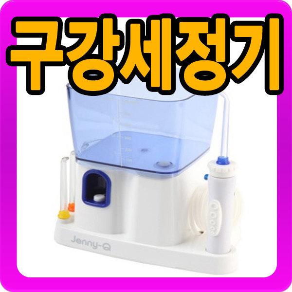 TV홈쇼핑정품/구강세정기 제니큐 1+1 2EA/잇몸세정기 상품이미지