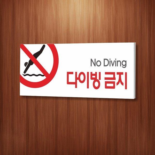 WPR052 다이빙금지 표찰 표지판 경고판 안내판 간판 상품이미지