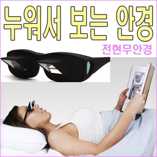 게으른  누워서 보는 안경/전현무안경/TV/책/독서대 상품이미지
