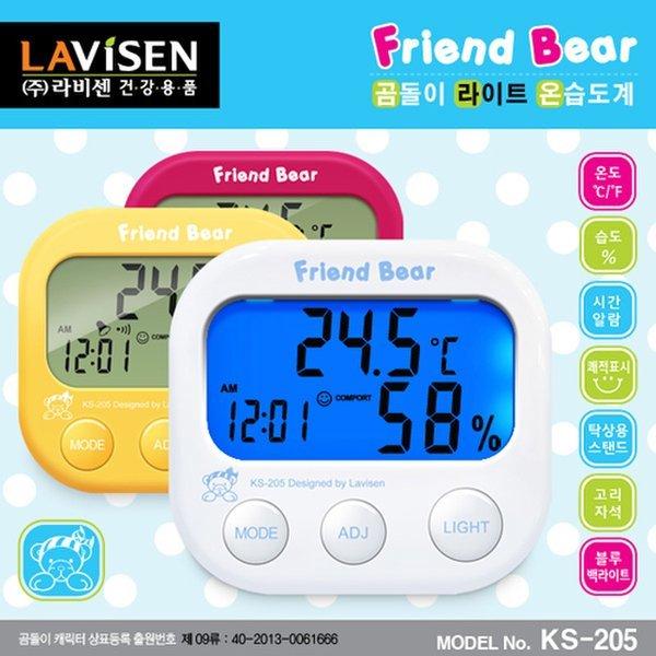 무료배송  라비센(LAVISEN) 백라이트 디지털 온습도계 KS-205 상품이미지