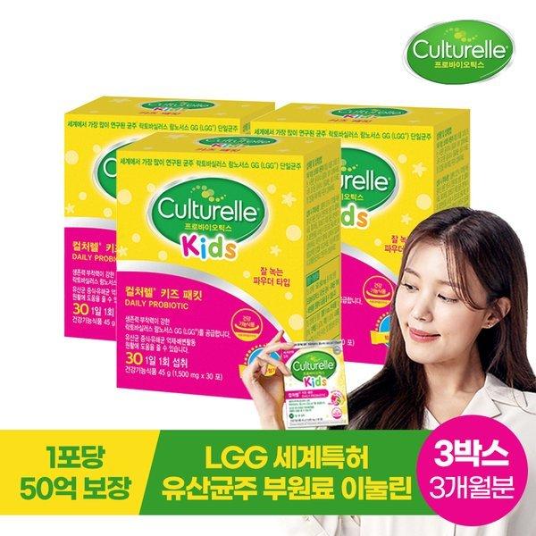 세계판매1위  어린이 유산균 컬처렐 키즈 30스틱 x 3box (3개월분) 상품이미지